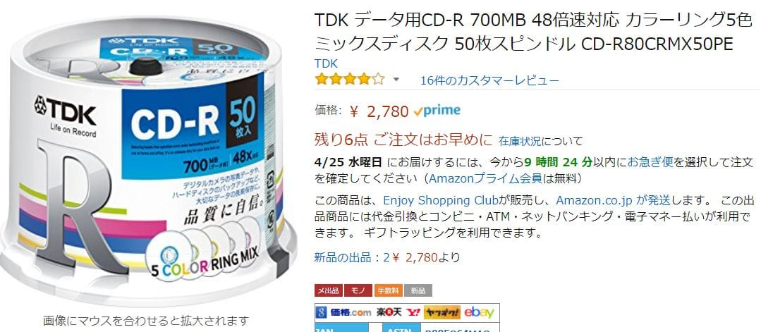 TDK データ用CD-R 700MB 48倍速対応 カラーリング5色ミックスディスク 50枚スピンドル