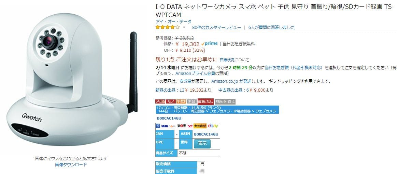 I-O DATA ネットワークカメラ スマホ ペット 子供 見守り