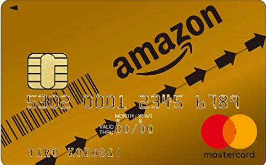 2、Amazon MasterCard ゴールド