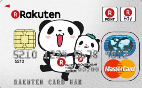 3、楽天カード