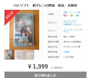 PSP 新ギレンの野望(新品)