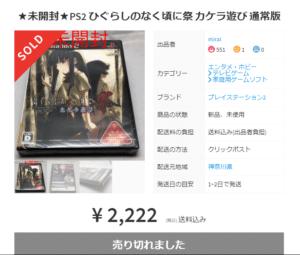 PS2 ひぐらしのなく頃に祭 カケラ遊び 通常版(新品)