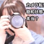 基本!カメラの転売(せどり)で儲かるおススメ商品5選と仕入れるコツを公開