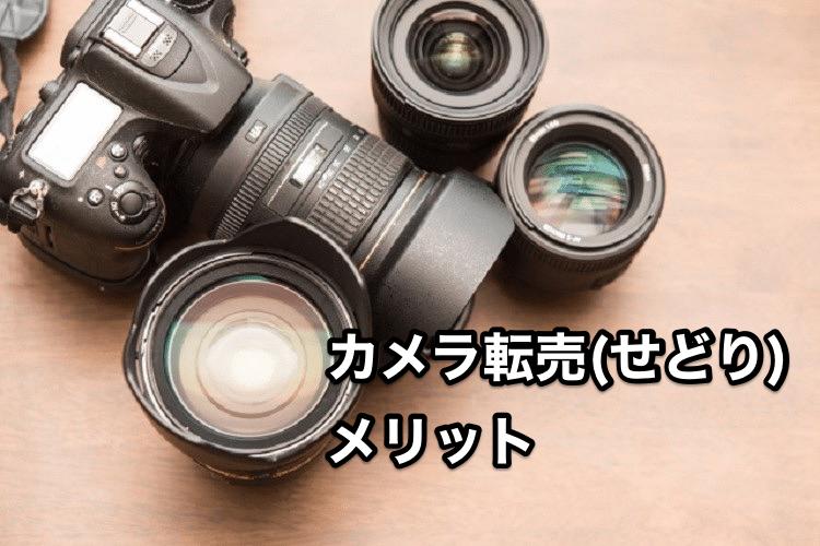 カメラを転売するメリット
