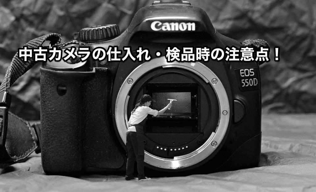 中古カメラの仕入れ・検品時の注意点