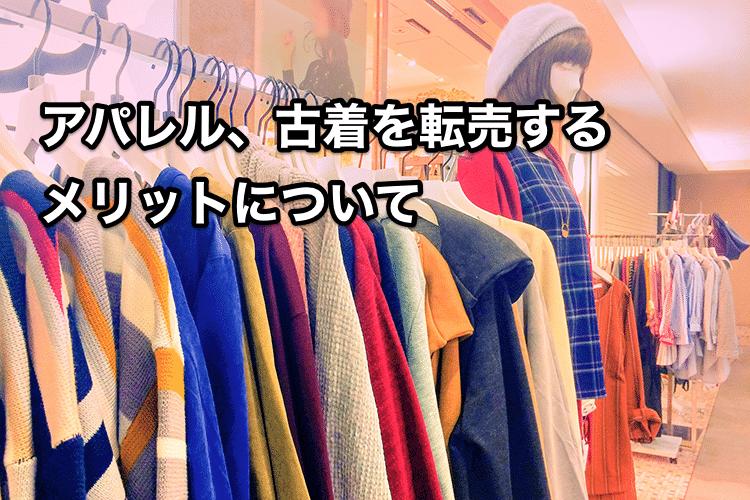 アパレル、古着を転売するメリット