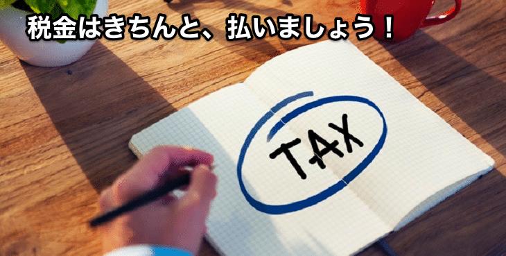 どれだけ金額が大きくても  きちんと税金を支払う必要があります。