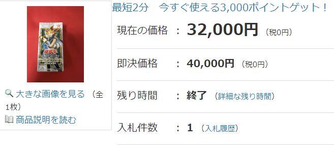 遊戯王OCG トレーディングカード ヤフオク相場