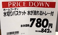 イオンのPRICEDOWN札