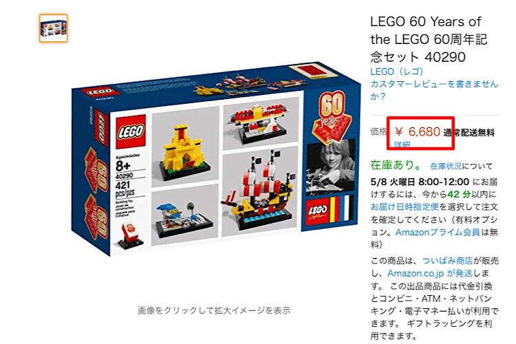 レゴ 儲かる商品 転売
