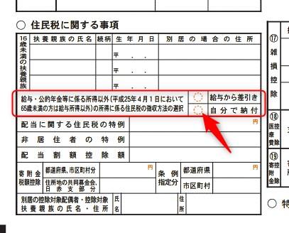 住民税徴収方法の選択