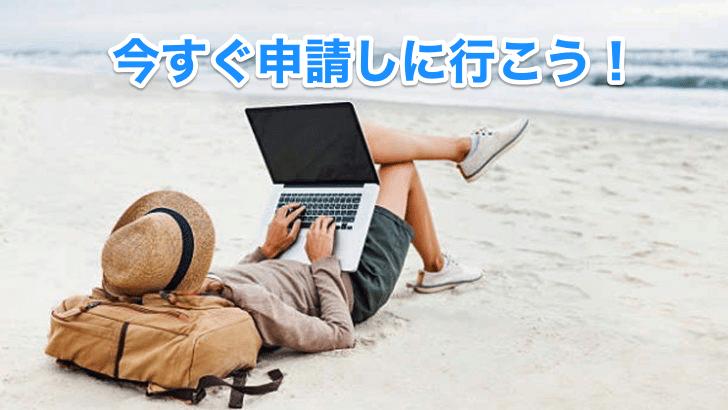 海岸でパソコン