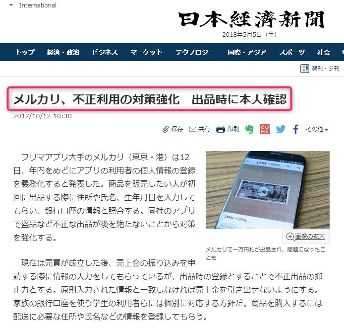 日本経済新聞の記事