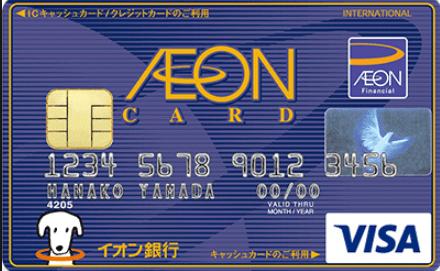 イオンクレジットカード見本