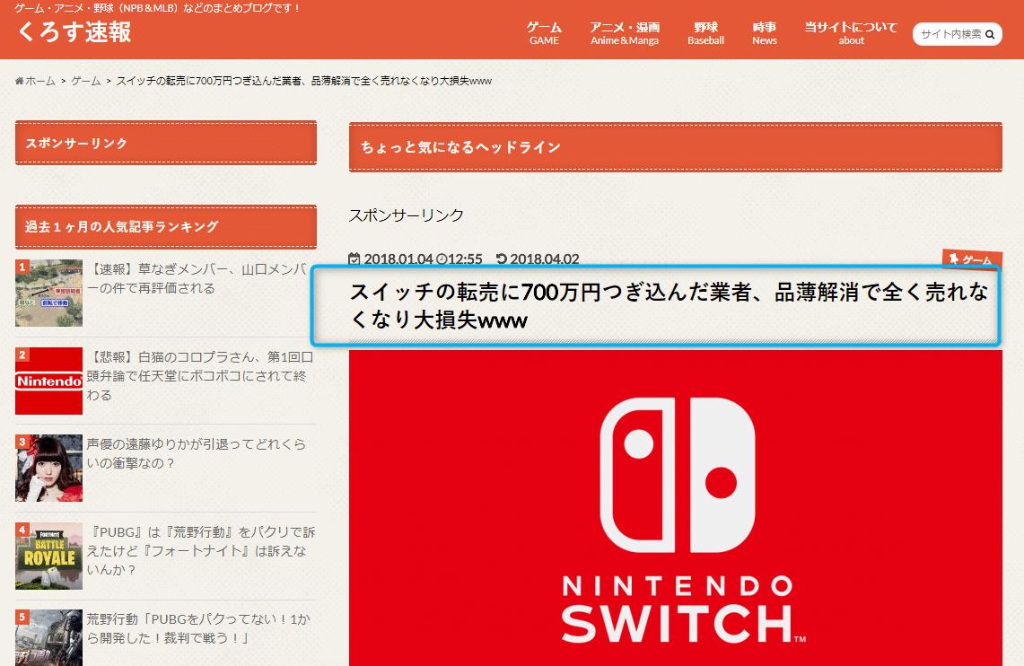 switchが売れない転売屋の大損失ニュース