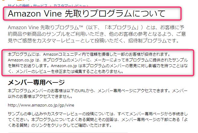 amazon vine 先取プログラムに関する説明画像