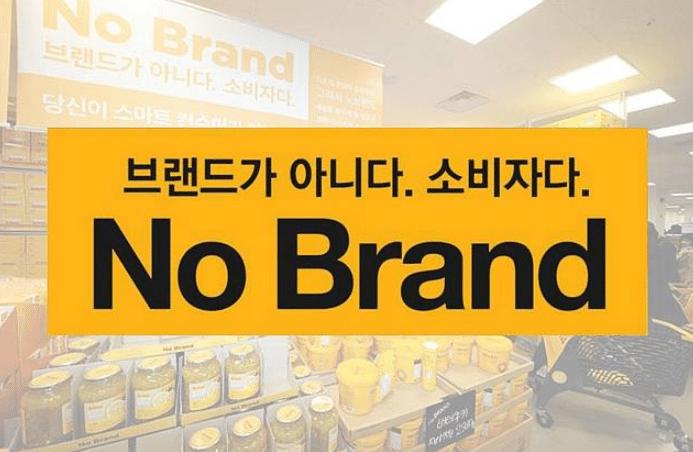 韓国で仕入れるノーブランド品