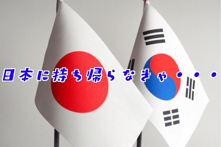 韓国と日本の国旗が並んでいる