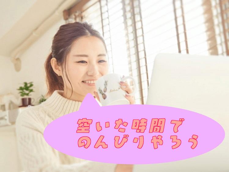 のんびりパソコンをいじる女性の画像