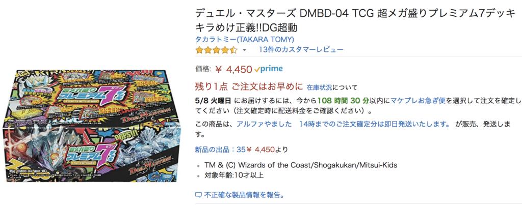 デュエル・マスターズ DMBD-04 TCG 超メガ盛りプレミアム7デッキ