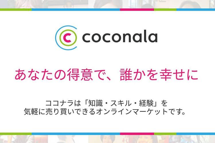 ココナラ画像