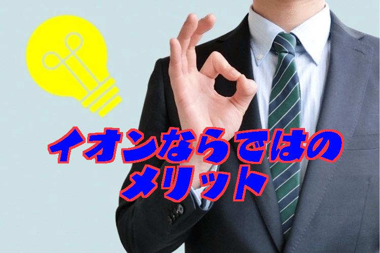 OKマークを手で表す男性と豆電球のイラスト