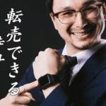 注目!時計の転売(せどり)で儲かるおススメ商品5選とは?