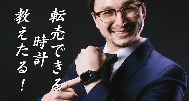 腕時計を指さす男性