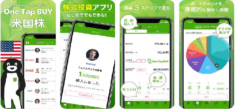 ワンタップバイアプリ