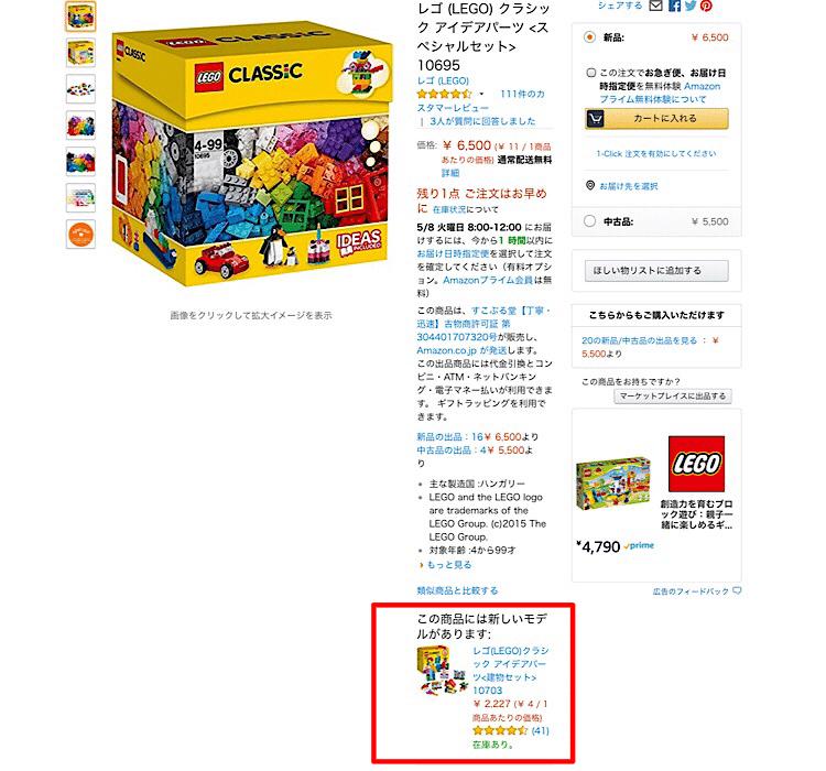 レゴ転売 コツ