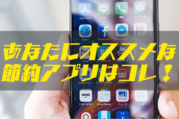 節約アプリ