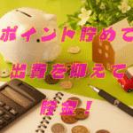 【保存版】ポイントが貯まる!貯める!7つのコツをついに公開