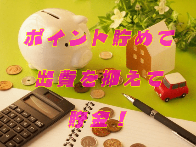 豚の貯金箱とお金と計算機
