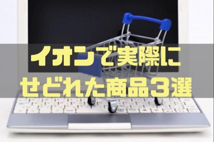 パソコンの上にショッピングカートが乗っている