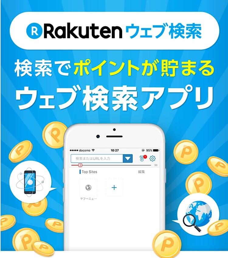 「楽天検索」アプリ