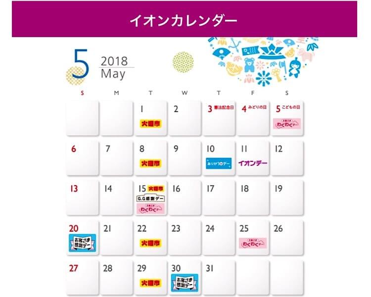イオンカレンダー 仕入れるタイミング