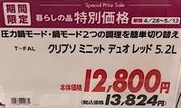 イオンの暮らしの品特別価格札