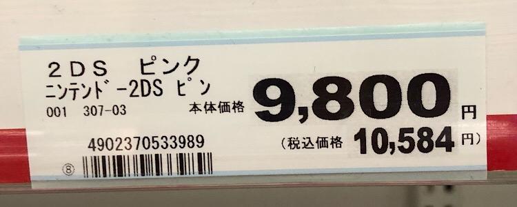 1、値札で見分ける