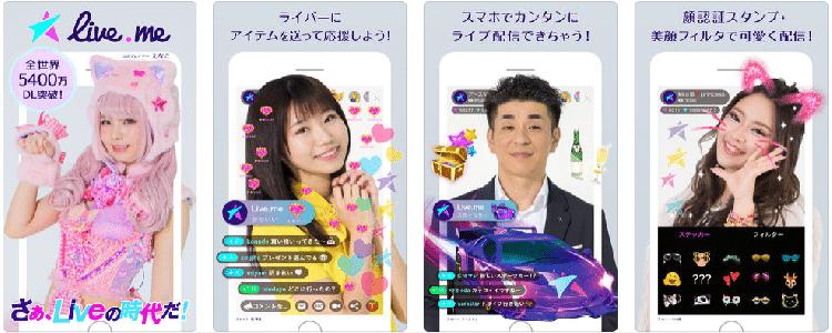 LiveMeアプリ
