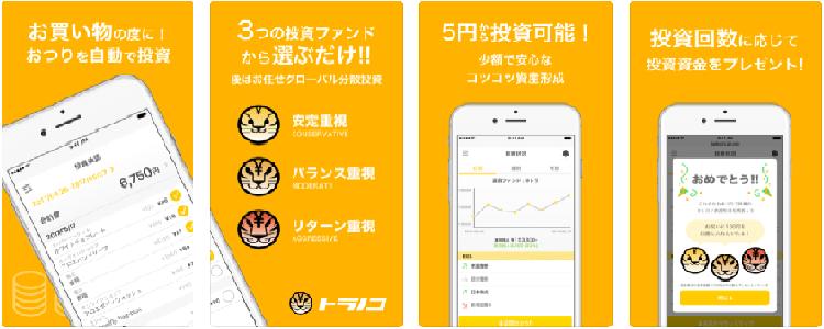 トラノコアプリ