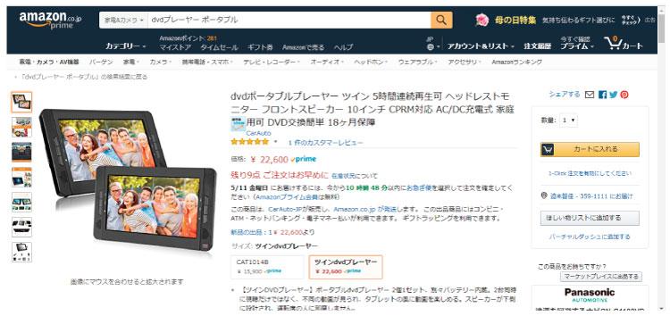 アマゾン商品ページ