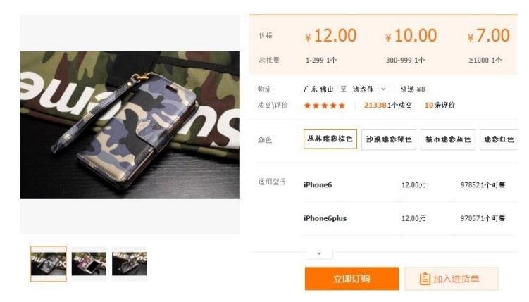 中国輸入 おススメ商品