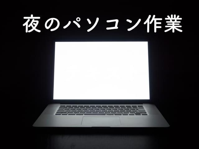 夜にパソコンをする時
