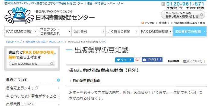 日本著作販促センター