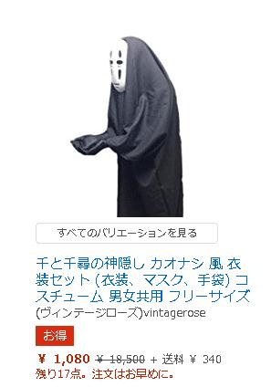 カオナシ 風 衣装セット