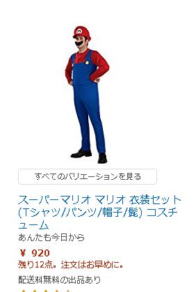 スーパーマリオ 衣装セット