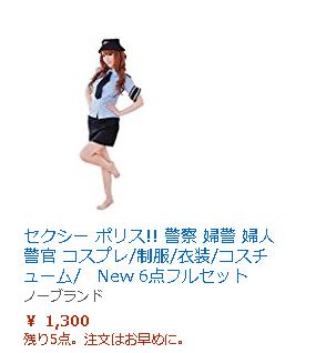 セクシーポリス!!警察 婦警 婦人警官 コスプレ/制服/衣装/コスチューム/New6点フルセット