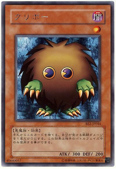 遊戯王 クリボーノーマルカード