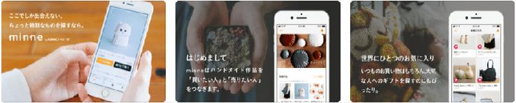 ミンネアプリ