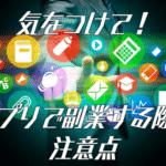 副業をスマホで稼ぐ!月に5万円稼げるおすすめアプリ7選を公開!